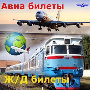 Авиа- и ж/д билеты Казачинского