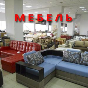 Магазины мебели Казачинского