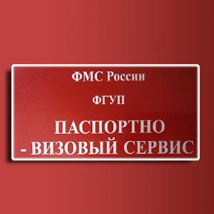 Паспортно-визовые службы Казачинского