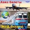 Авиа- и ж/д билеты в Казачинском