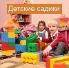 Детские сады в Казачинском