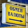 Обмен валют в Казачинском