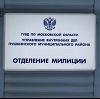 Отделения полиции в Казачинском