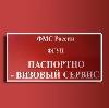 Паспортно-визовые службы в Казачинском