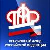 Пенсионные фонды в Казачинском