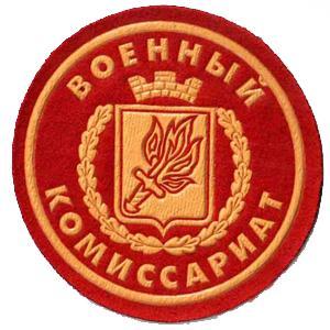 Военкоматы, комиссариаты Казачинского
